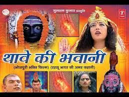 ki bhawani i bhojpuri bhakti