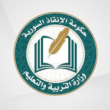 وزارة التربية والتعليم - حكومة الإنقاذ السورية - Startseite