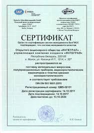 Система менеджмента качества Интеграл В 2003 году на предприятиях входивших в состав НПО Интеграл была создана внедрена и сертифицирована система менеджмента качества СМК соответствующая