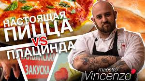 Настоящая <b>итальянская пицца</b> vs плацинды. Приключения ...