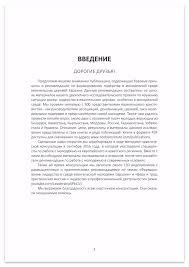 Серия Евангельское христианство и лидерство Выпуск СПбХУ Серия Евангельское христианство и лидерство Выпуск 4