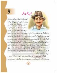 bhagat singh essay photographs of bhagat singh his family members and comrades and essay and cover letter mixpress