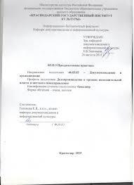Программа преддпломной практики рассмотрена и утверждена на  1