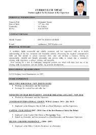 position applied for resumes bar supervisor cv