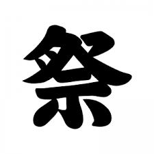 祭の文字のシルエット 無料のaipng白黒シルエットイラスト