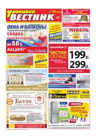 № 16 (415) by region press - issuu