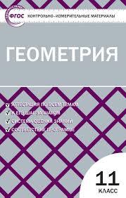 измерительные материалы Геометрия класс Геометрия 11 класс