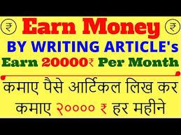 earn money writing articles earn unlimited money part time earn money writing articles earn unlimited money part time job i writer hindi