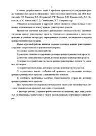 Договор аренды транспортных средств Курсовая Курсовая Договор аренды транспортных средств 4