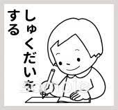 宿題をするイラストなら小学校幼稚園向け保育園向けのかわいい無料