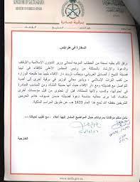 وثيقة سعودية تقترح احتواء دار الإفتاء الليبية واعتبار الغرياني ضيفًا ملكيًا