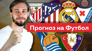 Атлетик - Атлетико / Реал Мадрид - Эйбар / Реал Сосьедад - Осасуна /  Прогноз на Ла Лигу - YouTube