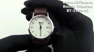 <b>Женские</b> наручные <b>часы Boccia Titanium</b> BT-3180-01 - YouTube