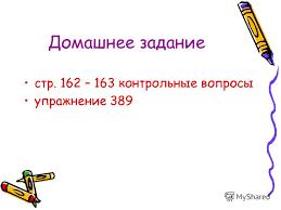 Презентация на тему Повторение изученного по теме Имя  15 Домашнее задание стр 162 163 контрольные вопросы упражнение 389