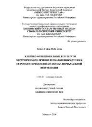Диссертации по офтальмологии