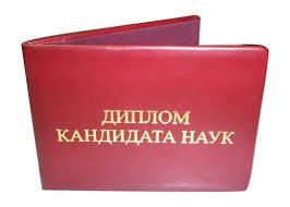 Информация для защитившихся оставшихся без твердой обложки  Информация для защитившихся оставшихся без твердой обложки диплома Архив Портал аспирантов