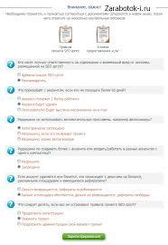 Заработок на seosprint net от момента регистрации на сайте до  Ответы на контрольные вопросы seosprint
