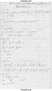 ГДЗ по алгебре для класса А Г Мордкович контрольная работа  ДОМАШНЯЯ КОНТРОЛЬНАЯ РАБОТА №5 Вариант 1 1 Приведите одночлен 0 5ab2 •