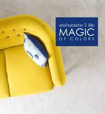 สร้างบรรยากาศบ้านแห่งความสุข ด้วย 5 สีสดใส | ออกแบบ ตกแต่งภายใน by  Bareo&Isyss