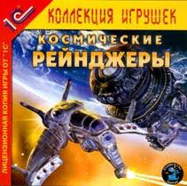 Космические рейнджеры — Википедия
