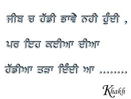 very funny shayari in punjabi