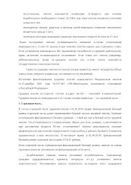 Сравнительный анализ пенсии Чехии и России реферат по новому  Это только предварительный просмотр