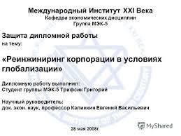 Презентация на тему Защита дипломной работы на тему  1 Защита дипломной работы