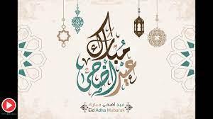 عيد اضحى مبارك كل عام وانتم بخير أجمل تهنئه بمناسبة عيد الأضحى المبارك 2019  - YouTube
