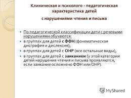 Презентация на тему Дисграфия Дислексия Проблема нарушений  45 По педагогической классификации