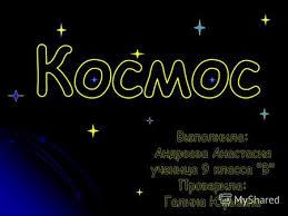 Презентации на тему космос Скачать бесплатно и без регистрации  Космос