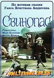 Image result for Свинопас мульт 1980