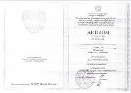 ПФ СПбГЭУ Студенческий сайт Кафедры Образец диплома который Вы получите по окончанию ВУЗа
