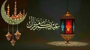 عيد مبارك سعيد #تهليلات عيد الفطر - YouTube