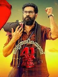 Drama Film 41 Malayalam Drama Film Rating 2 5 Filmgappa