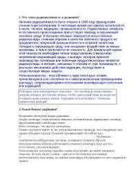 Радиоактивность и радиация реферат по химии скачать бесплатно  Радиоактивность и радиация реферат по химии скачать бесплатно радиоактивные излучение гаммо альфа радон заряженных радионуклиды облучение