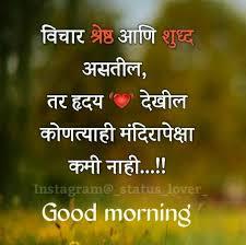 Marathi Message Marathi Message Good Morning Quotes Morning