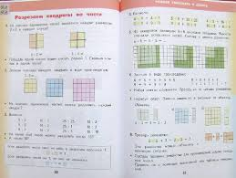 из для Математика класс Учебник В х частях Часть  Иллюстрация 7 из 16 для Математика 2 класс Учебник В 2 х частях Часть 2