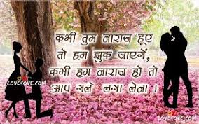 Beautiful Quotes For Wife In Hindi Best Of Heart Touching Hindi Lines Hindi Love Quotes Whatsapp Love Shayari
