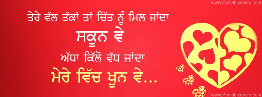 punjabi photo for facebook