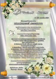 Шуточный диплом жены Шуточный документ жены Вариант оформления шуточного диплома жены