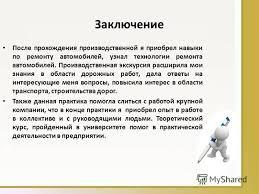 Презентация на тему Отчет о прохождении производственной  11 Заключение