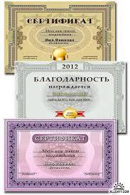 Купить диплом провизора в кузбассе Выпускной в диплом частного вуза отзывы детском саду подарки Ребенок в детском саду