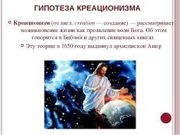 Презентация к уроку Гипотезы происхождения жизни  ГИПОТЕЗА КРЕАЦИОНИЗМА Креационизм от англ creation создание рассматрив