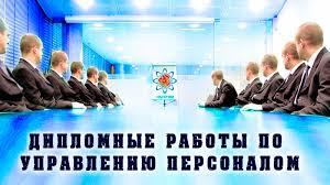 Заказать дипломную работу по управлению персоналом в Новосибирске  Дипломная работа по управлению персоналом Купить диплом по управлению персоналом