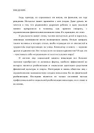 Адаптивная физическая культура в России реферат по физкультуре и  Это только предварительный просмотр