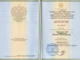 ПростоСдал ру Диплом Правильное оформление диплома 2014