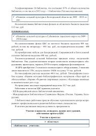 годовой отчет мбук цбс № за год  10 10 Телефонизировано 26 библиотек