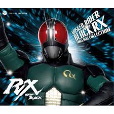仮面 ライダー ブラック rx