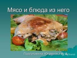 Презентация на тему Мясо и мясные продукты Раздел Технология  Мясо и блюда из него Подготовила Югринова В В Виды мяса Мясо