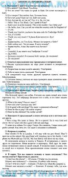 ГДЗ решебник по английскому языку класс Кауфман lesson 10